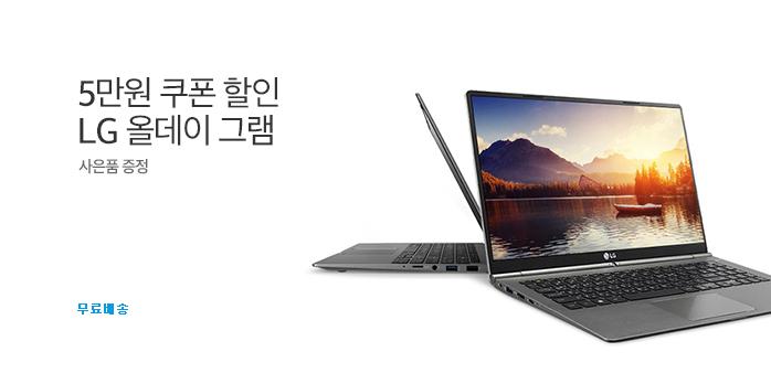 5만쿠폰 LG올데이그램 15Z970-TA50K_best banner_0_컴퓨터/태블릿_/deal/adeal/1650708