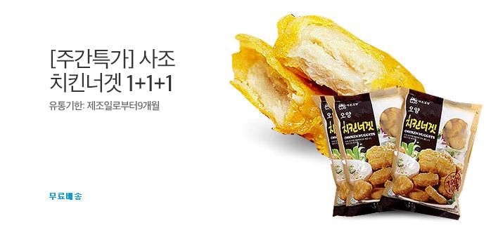 [주간특가] 사조 치킨너겟 1+1+1_best banner_0_식품_/deal/adeal/1876646