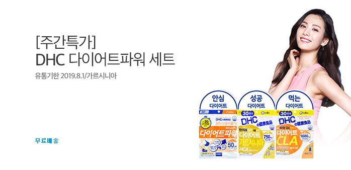 [주간특가] DHC 다이어트파워 세트_best banner_0_식품_/deal/adeal/1865427
