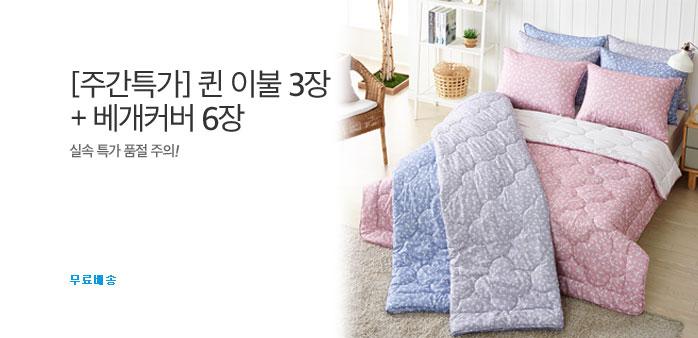 [주간특가] 퀸 이불 3장+베개커버6장_best banner_0_가구/홈/데코_/deal/adeal/1864728