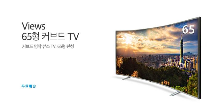 [예약판매] Views 65인치 커브드 TV_best banner_0_TODAY 추천^가전/디지털_/deal/adeal/1710010