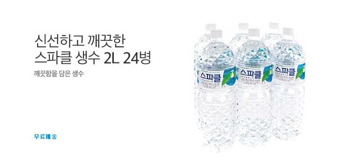 [무료배송] 스파클 생수 2L 24병_best banner_0_식품_/deal/adeal/1703442
