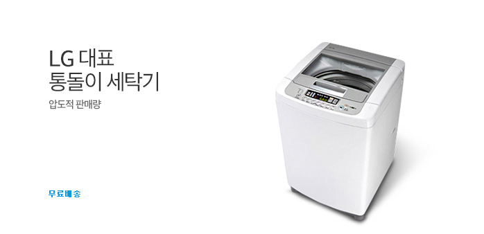 LG 14Kg 통돌이세탁기 T1407W8_best banner_0_TODAY 추천^가전/디지털_/deal/adeal/1304376