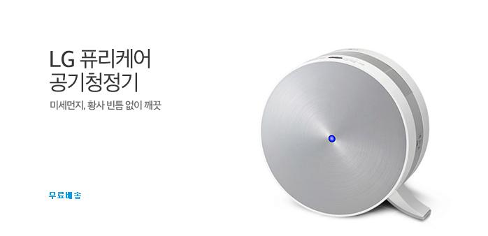[즉시할인] LG공기청정기 AS121VAS_best banner_0_가전_/deal/adeal/1651751