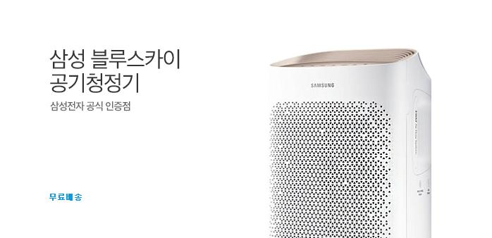 [5%쿠폰] 삼성 공청기AX60K5580WFD_best banner_0_가전_/deal/adeal/1533243