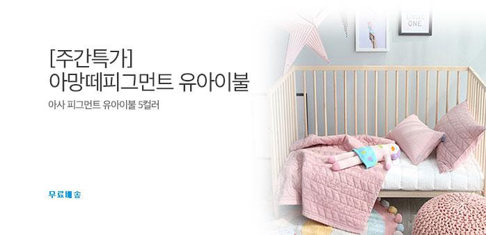 [주간특가] 아망떼피그먼트 유아이불_best banner_0_유아동/출산_/deal/adeal/1868746