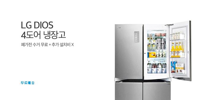 LG디오스 냉장고870L F877SS32 _best banner_0_가전_/deal/adeal/1546333