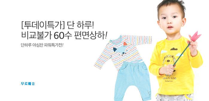 [투데이특가] 60수~ 무형광 데일리룩_best banner_0_유아동 패션/완구_/deal/adeal/1861049