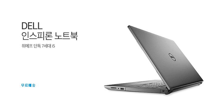 [무료배송] DELL 7세대코어i5 노트북_best banner_0_컴퓨터/태블릿_/deal/adeal/1834098