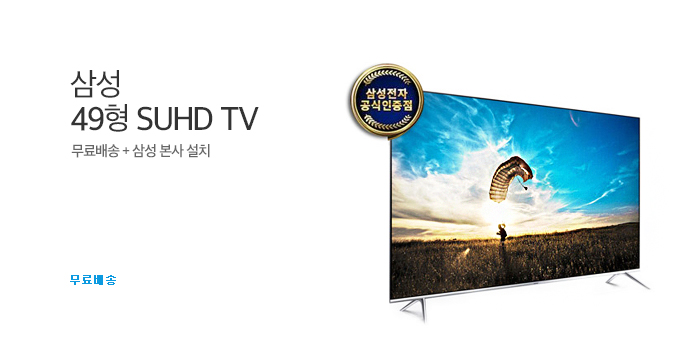 삼성 49형 SUHD TV UN49KS8000FXKR_best banner_0_TODAY 추천^가전/디지털_/deal/adeal/1587529