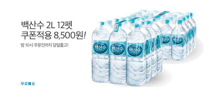 [원더배송] 백산수 생수 2L X 12펫_best banner_0_홈^원더배송_/deal/adeal/1687139