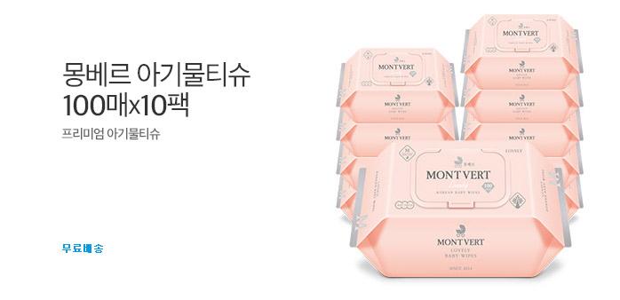 몽베르 아기물티슈 100매x10팩_best banner_0_유아동/출산_/deal/adeal/1612912