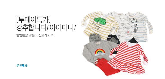 [투데이특가] 고퀄자부 NEW 아이미니_best banner_0_유아동패션_/deal/adeal/1879140