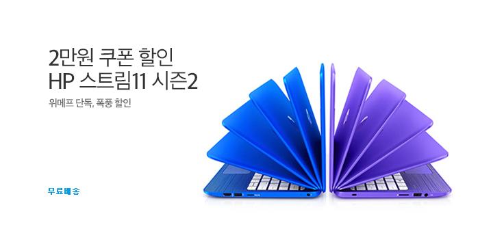 [2만쿠폰] HP 스트림11 휴대용노트북_best banner_0_컴퓨터/태블릿_/deal/adeal/1457749