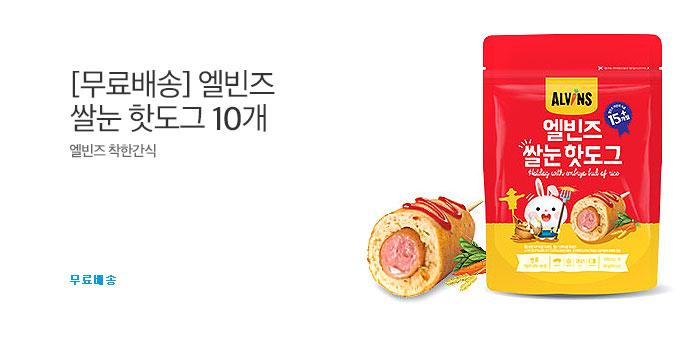 [무료배송] 엘빈즈 쌀눈 핫도그 10개_best banner_0_유아동/출산_/deal/adeal/1879818