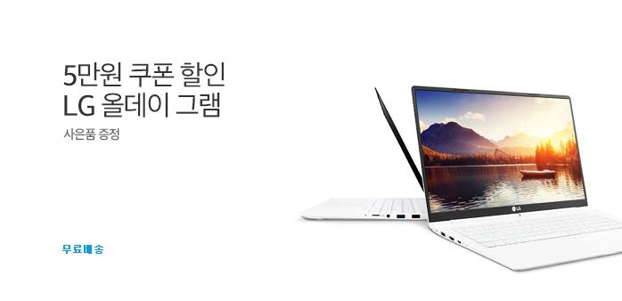 5만쿠폰 LG 올데이그램 15Z970-GA56k_best banner_0_컴퓨터/태블릿_/deal/adeal/1650701