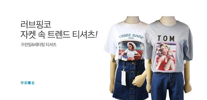 [무료배송] 티셔츠/블라우스/스커트_best banner_0_여성의류_/deal/adeal/1878264