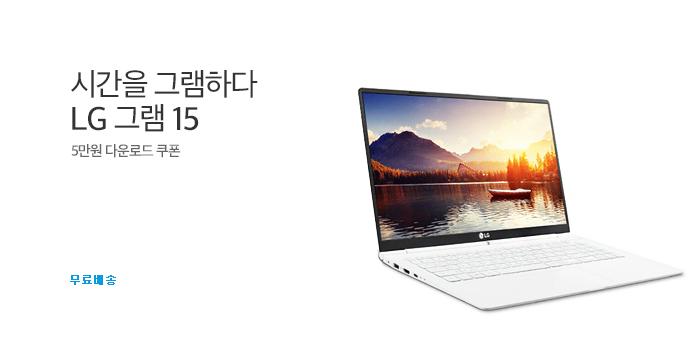 5만쿠폰 LG올데이그램 15ZD970-GX50K_best banner_0_TODAY 추천^가전/디지털_/deal/adeal/1650655