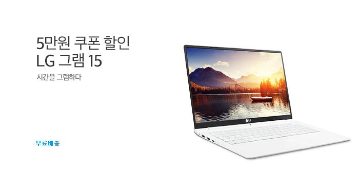 5만쿠폰 LG올데이그램 15ZD970-GX50K_best banner_0_컴퓨터/태블릿_/deal/adeal/1650655