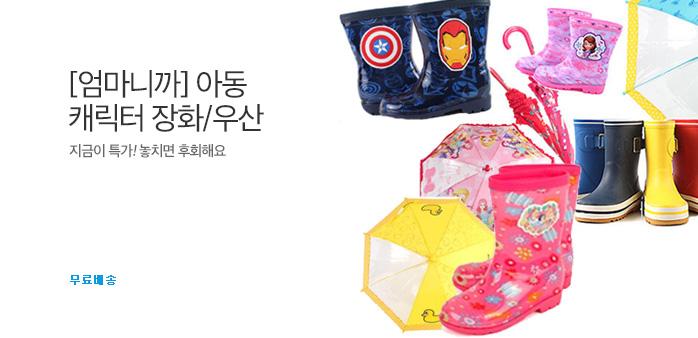 [엄마니까] 아동캐릭터 장화/우산_best banner_0_유아동 패션/완구_/deal/adeal/1866281