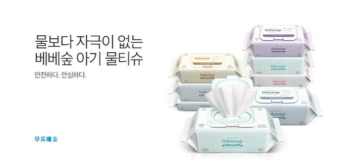[무료배송] 베베숲 아기물티슈 10팩_best banner_0_유아동/출산_/deal/adeal/1612550