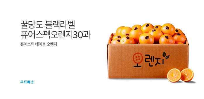 [무료배송] 블랙라벨 오렌지 30과_best banner_0_식품_/deal/adeal/1632673