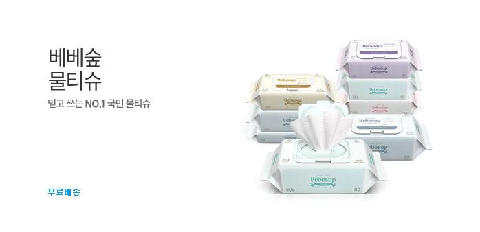 [무료배송] 베베숲 아기물티슈 10팩_best banner_0_TODAY 추천^식품/생활/유아동_/deal/adeal/1612550