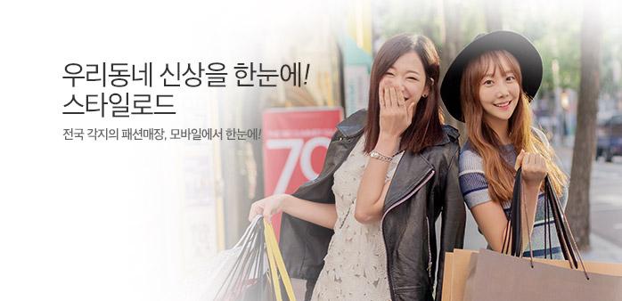 [기획전] 우리동네 옷매장을 한눈에!_best banner_0_서울 강남/강서_/deal/adeal/1863164