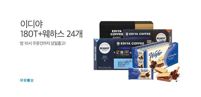 [투데이특가] 이디야180T+웨하스24개_best banner_0_추천^원더배송_/deal/adeal/1876428