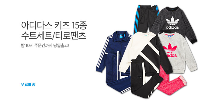 [패션매치] 아디다스 아동의류 15종_best banner_0_추천^원더배송_/deal/adeal/1725999