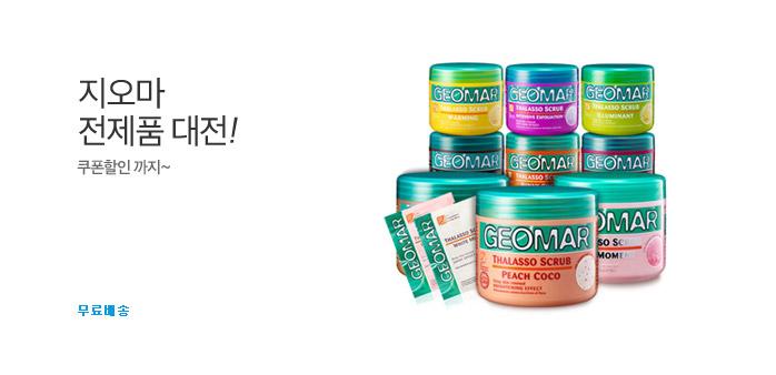 [무료배송] 지오마 전제품 대전!_best banner_0_TODAY 추천^식품/생활/유아동_/deal/adeal/1868278