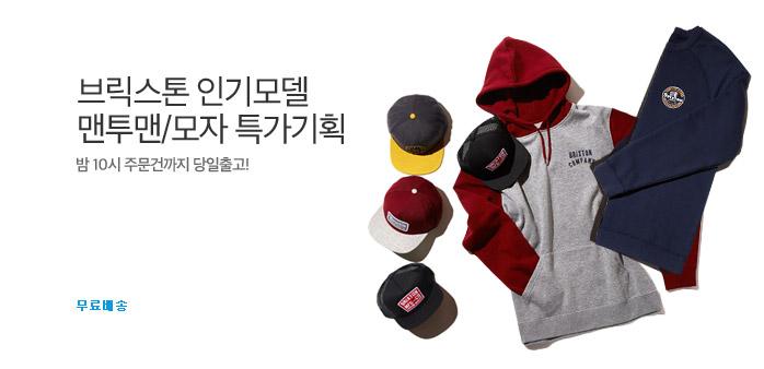 [패션매치] 브릭스톤맨투맨/모자 7종_best banner_0_추천^원더배송_/deal/adeal/1610894