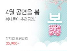 [기획전] 4월 공연 봄나들이
