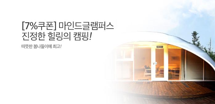 [10%쿠폰] 양평 마인드글램퍼스2호점_best banner_0_캠핑/글램핑_/deal/adeal/1860605