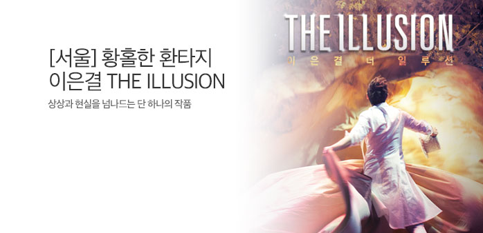 [종료임박] 이은결〈THE ILLUSION〉_best banner_0_TODAY 추천^컬처_/deal/adeal/1745052