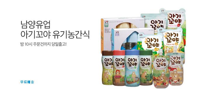 [원더배송] 남양 아기꼬야 아기간식_best banner_0_추천^원더배송_/deal/adeal/1867135