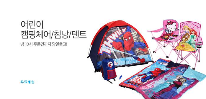 [원더배송] 디즈니 캠핑체어/텐트_best banner_0_추천^원더배송_/deal/adeal/1887836