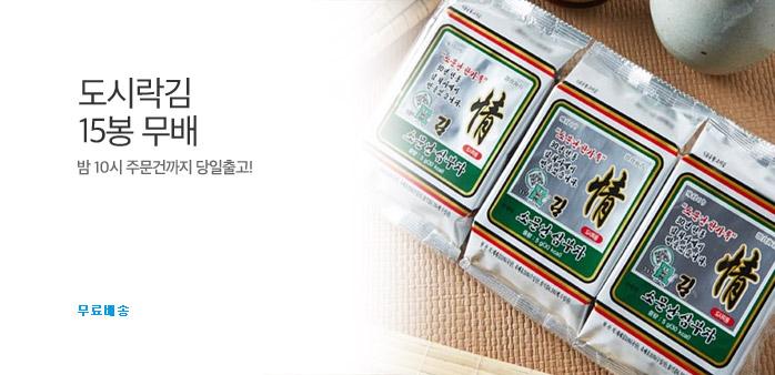 [투데이특가] 도시락김 15봉 무배_best banner_0_추천^원더배송_/deal/adeal/1871152