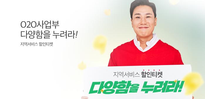 O2O사업부 쇼핑의 신_best banner_0_대전/충청_/deal/adeal/1706856