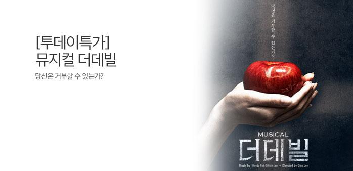 [투데이특가] 뮤지컬 <더데빌> R석_best banner_0_뮤지컬/연극/영화_/deal/adeal/1883689