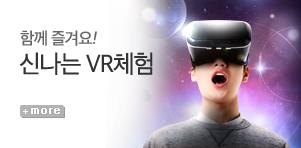 [기획전] VR체험