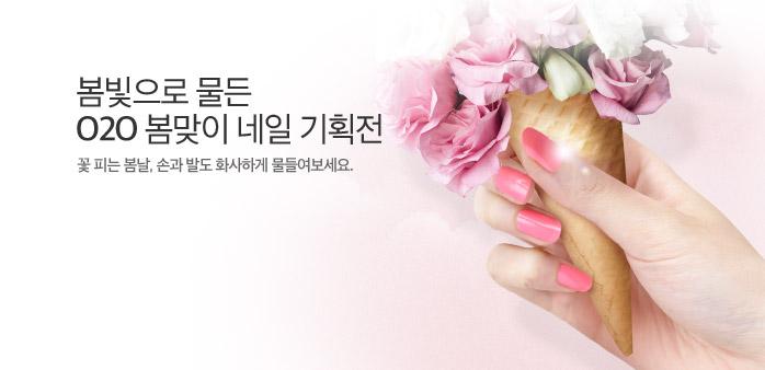 [기획전] 네일 기획전_best banner_0_서울 강남/강서_/deal/adeal/1904327