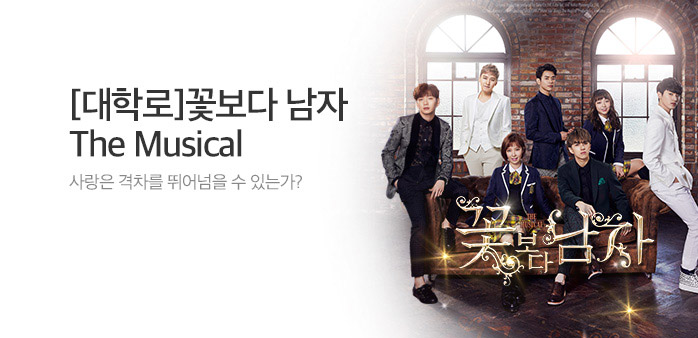 [서울] 꽃보다 남자 The Musical_best banner_0_뮤지컬/연극/영화_/deal/adeal/1929662