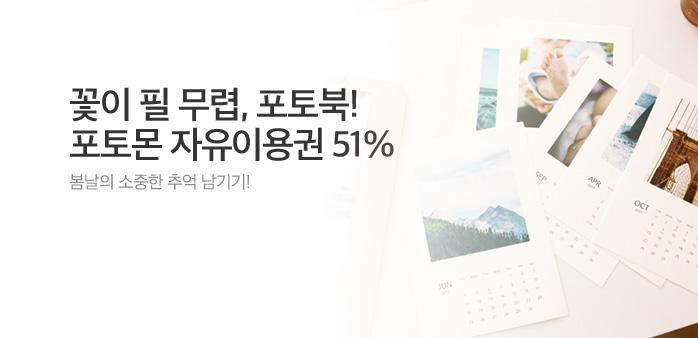 포토몬 포토북 자유이용권 51%_best banner_0_도서/교육_/deal/adeal/1870718