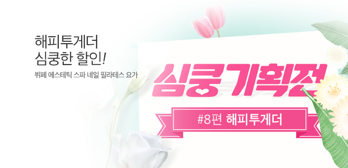 [기획전] 심쿵8편_best banner_0_천안 동남구/아산_/deal/adeal/1917088