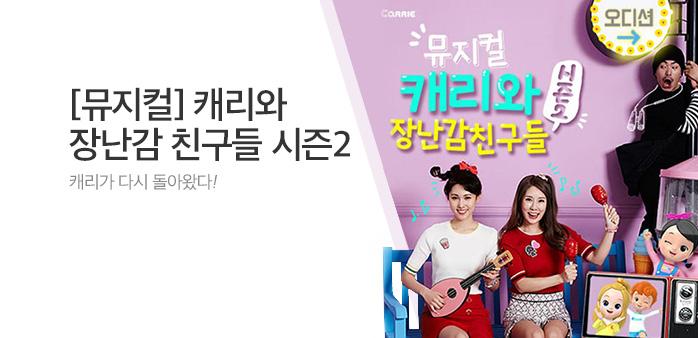 [서울] 캐리와 장난감친구들 시즌2_best banner_0_키즈/가족_/deal/adeal/1862918