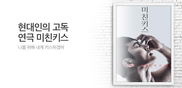 [대학로] 연극 <미친키스>_best banner_0_뮤지컬/연극/영화_/deal/adeal/1842215