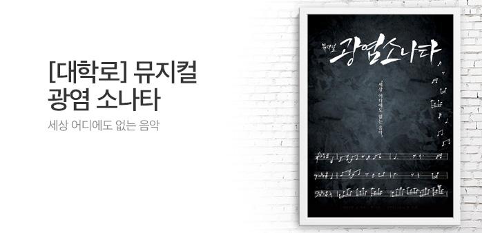 [대학로] 창작뮤지컬 <광염 소나타>_best banner_0_뮤지컬/연극/영화_/deal/adeal/1932443