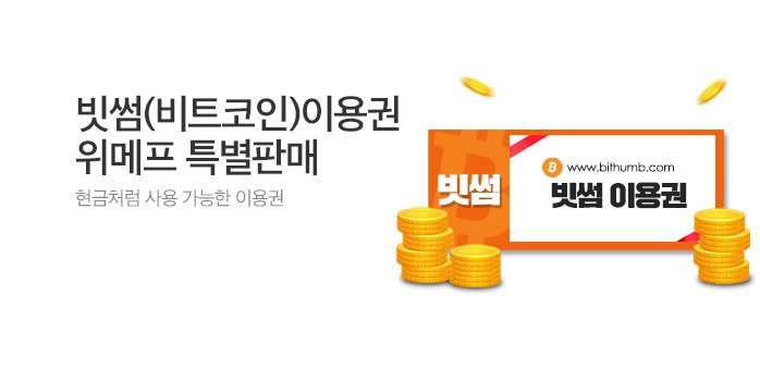 [선물하기] 빗썸(비트코인) 이용권_best banner_0_e쿠폰/선물하기_/deal/adeal/1830710