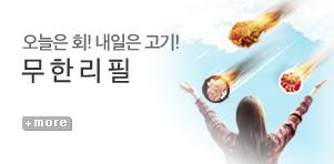 [기획전] 무한리필 기획전